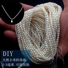 23mm小米粒型米形珍珠项链手链锁骨链DIY半成品可挂吊坠强光秀气