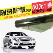 进口汽车金属太阳膜 前档车膜 车窗防爆膜隔热玻璃汽车贴膜