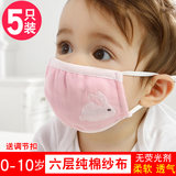 Children and young children baby infant child masks breathable cotton antibacterial 1 3 0 spring and summer special 12-month 6-year-old thin section