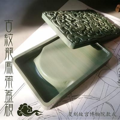 砚台天然原石 复刻故宫博物院款式 松花砚古纹龙凤带盖书法用品
