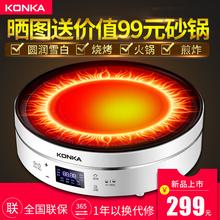 康佳电陶炉家用爆炒正品电淘炉光波炉茶炉小型电磁炉煮茶智能新款