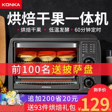 康佳KAO-13T1电烤箱家用烘焙小型多功能干果机嫩迷你小烤箱全自动