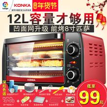 1208电烤箱家用 康佳 迷你小烘焙多功能小烤箱小型正品 KAO Konka
