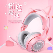Somic G951 girl pink head-mounted 7.1 channel game to eat chicken headphones cat ears powder crystal headset