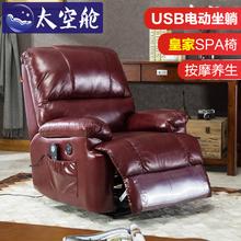 按摩沙发椅单人 电动懒人头等太空舱沙发椅 欧式真皮沙发USB充电