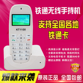 包邮 卡尔KT1000铁通手机手持机无线座机联通固话机移动联通手机卡