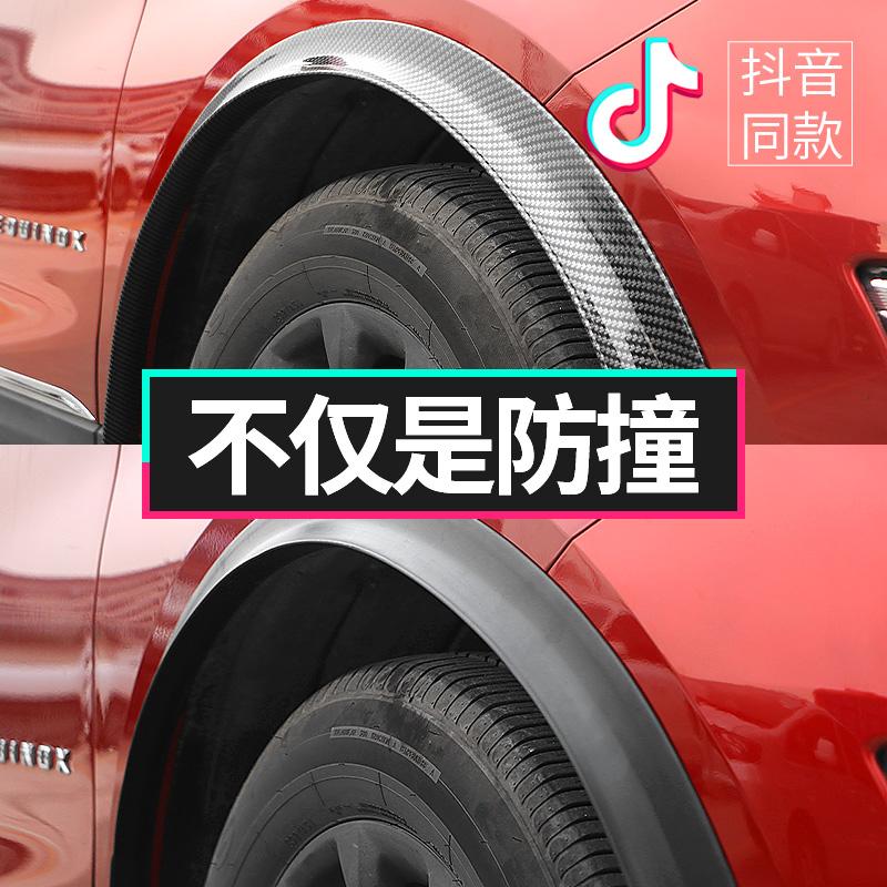 汽车轮眉防撞条通用加宽车身车门防擦条防刮蹭神器宽体改装装饰贴