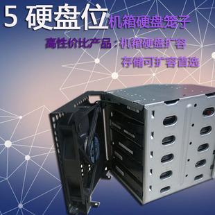 恒煜硬盘盒选配风扇 机箱存储扩容 占3光驱位 3.5寸5盘位 硬盘笼子