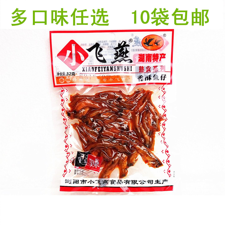 湖南特产 浏阳小飞燕食品 香酥麻辣鱼仔32g 小根鱼 毛毛鱼 香辣鱼