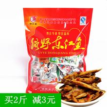 神农春绿野东江鱼湖南郴州资兴特产500g香辣鱼仔鱼块 天天特价