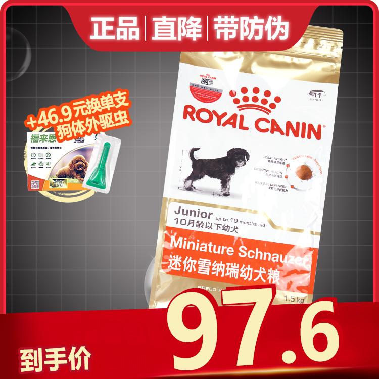 法国皇家SNJ30 迷你雪纳瑞幼犬粮1.5kg小型犬幼犬宠物狗粮
