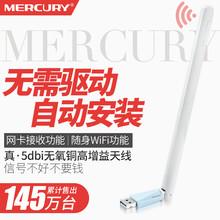 FI无限 高增益天线 免驱动水星迷你USB无线网卡穿墙台式机笔记本电脑WIFI信号发射接收器网络WI