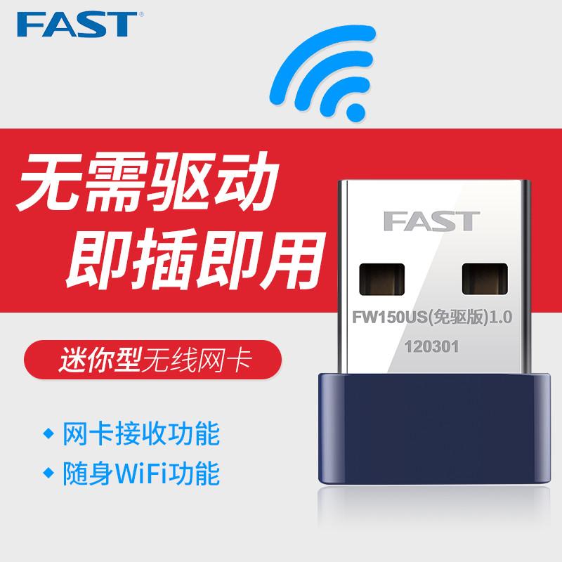 无线网卡发射器 ap