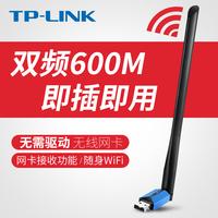 免驱动TP-LINK双频600M无线网卡usb台式机电脑笔记本WIFI信号5G无线网卡接收器tplink网络wi-fi发射