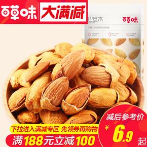 满减【百草味-巴旦木】坚果干果零食扁桃仁 手剥巴坦木特产