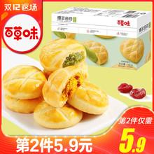 【百草味-爆浆曲奇180g】手工夹心饼干网红抹茶零食甜品点心