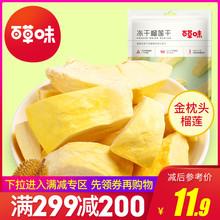 休闲零食特产水果干金枕头泰国风味 冻干榴莲干30g 满减 百草味图片