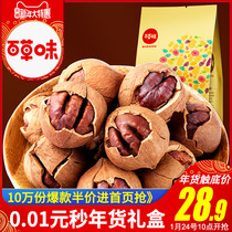 新货现炒临安山核桃仁连罐500g包邮奶油椒盐小核桃仁坚果零食炒货