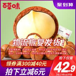 新货【百草味-夏威夷果268gx2袋】坚果炒货奶油味零食每日干果仁