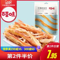 克35明珠舟山特产小吃鲜烤鱿鱼海鲜即食零食原味办公室零食鱿鱼嘴