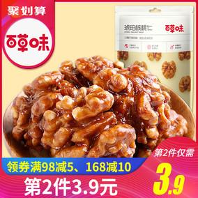 【百草味-琥珀核桃仁168g】云南纸皮核桃仁核桃肉 坚果零食