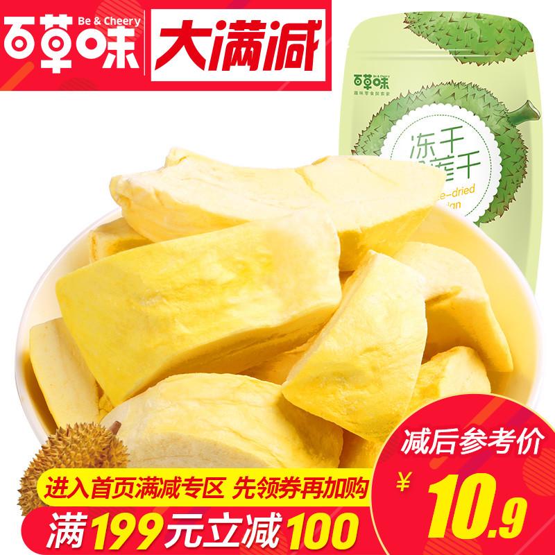 特产榴莲干零食
