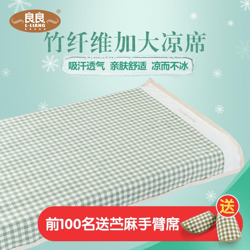 嬰兒床竹纖維涼席