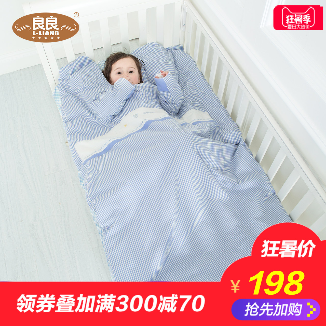 良良 婴儿睡袋儿童多功能防踢被四季款棉宝宝睡袋春秋中大童被子