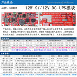 12W version DC UPS V2.0 power supply module 12V uninterruptible power supply control motherboard output 9V or 12V