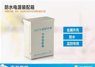 监控防水箱 cctv小型监控电源箱 室外电源防水盒 监控专用装配箱