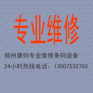专业维修TSC条码打印机标签机条码机全系列机器及配件