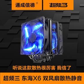东海X6风扇台式cpu铜管AM4电脑风扇