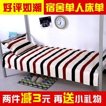 学生床单单件格子单人夏季单子宿舍寝室上下铺1.2m1.5米1.8床被单