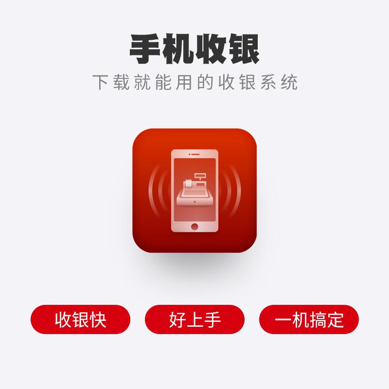 二维火手机收银系统软件 餐饮点餐奶茶店移动收款会员管理系统
