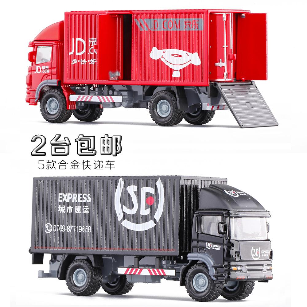 1:60京东顺丰快递物流厢式货柜大卡车儿童仿真全合金汽车模型玩具