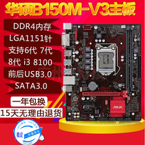 Asus/华硕B150M-ET  V3主板1151 DDR4 支持六代 7代 I3 8100 7500