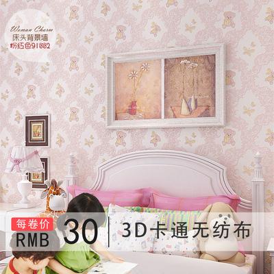 粉色兒童房臥室墻紙 女孩房房間3D無紡布壁紙 小熊藍色立體發泡WH價格