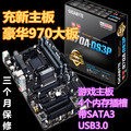 970 motherboard AM3 + Gigabyte / Gigabyte 970A-DS3P support 938 pin FX bulldozer series CPU