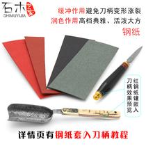 刀胚半成品柄把青壳红钢纸手工diy材料配件耐高温垫隔片满88包邮