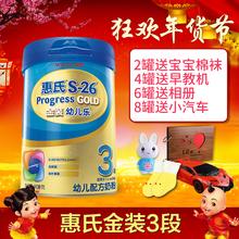 36月 包邮 3段900g 旗舰版惠氏奶粉金装 婴幼儿宝宝配方奶粉图片