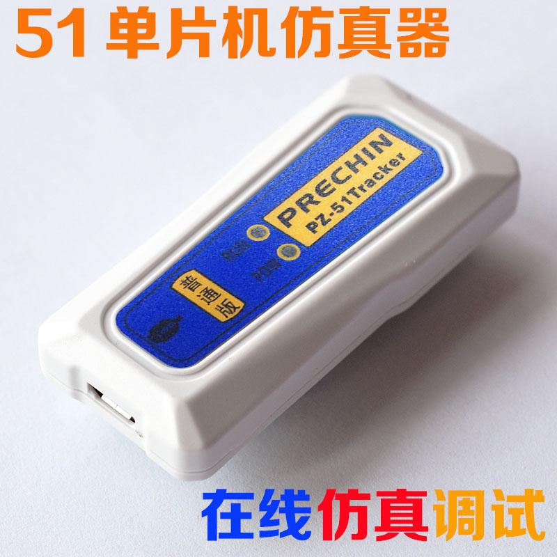 51单片机仿真器下载器编程器开发板在线仿真调试断点监控仿真芯片