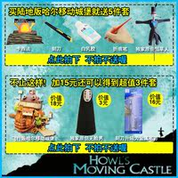 Hayao Miyazaki paper model Hal's moving castle 3d paper model hand three-dimensional hand-assembled anime paper mold diy