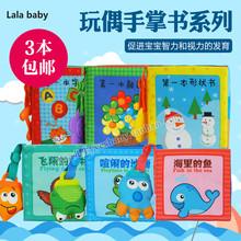LALA拉拉布书宝宝婴儿早教玩具益智撕不烂手掌书可咬立体6-12个月