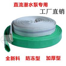 直流泵专用农用灌溉1寸塑料管软管帆布水带包邮菜园洗车用