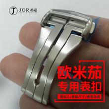 精诺代用欧米茄表扣非原装配件不锈钢海马超霸蝶飞银色20mm18折叠