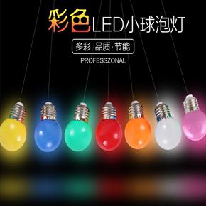 led彩色灯泡E27大螺口3W小灯泡七彩照明户外装饰节能灯室内氛围灯