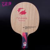 【爱锐志】729友谊乒乓球底板阳光海豚底板弧圈快攻乒乓球拍底板