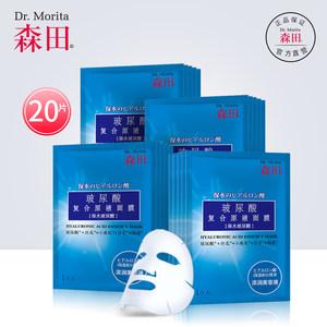 森田药妆玻尿酸复合原液面膜贴20片 男女士补水保湿面膜淡化细纹