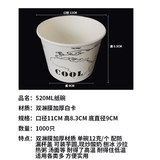 One-time paper bowl with cover double-goalist film plus thick fresh taro fairy round takeaway box 520 ML fairy grass bean flower soup bowl