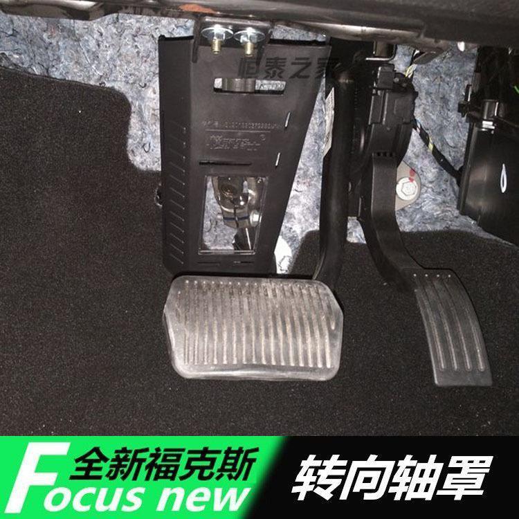 15-17新福克斯转向轴保护罩2012方向机柱主驾驶转向轴保护盖防锈